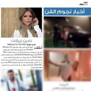 Layali Amman Magazine
